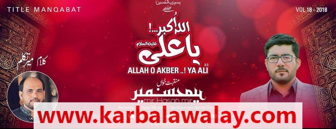 Mir Hassan Mir 2018 Mp3 Manqabat Free download | Karbala Walay
